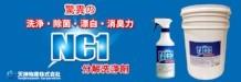 分解洗浄剤NC1