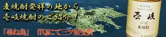 壱岐スーパーゴールド22度