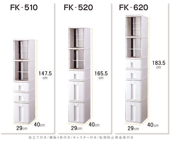 FK-510 FK-520 FK620●皿立て付き●棚板4枚付き●キャスター付き●転倒防止用金具付き