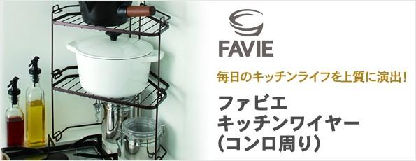 ファビエ キッチンワイヤー(コンロ周り)