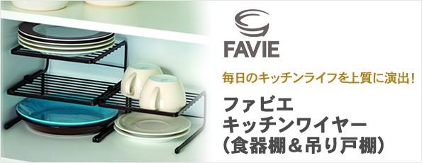 ファビエ キッチンワイヤー(食器棚&吊り戸棚収納)