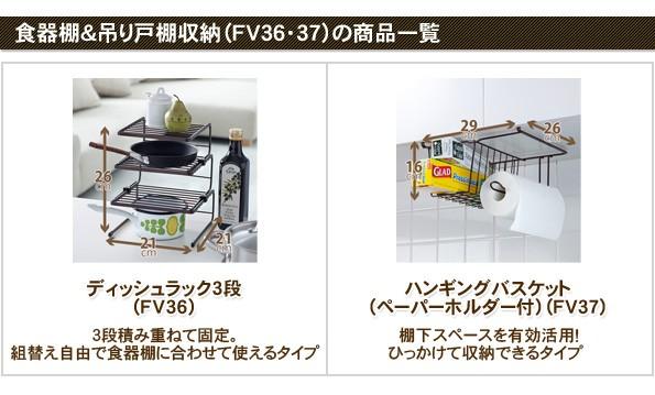 食器棚&吊り戸棚収納(FV36・37)の商品一覧