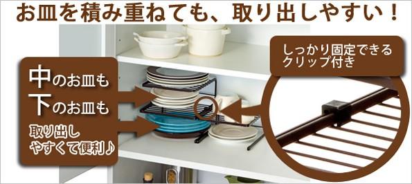 食器棚内のお皿の整理に便利なディッシュラック!(FV36)
