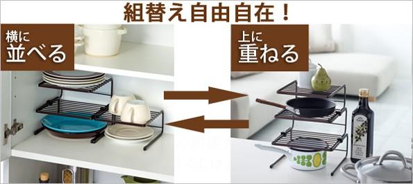 食器棚のサイズに合わせて組替え可能なディッシュラック!(FV36)