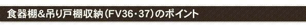 食器棚&吊り戸棚収納(FV36・37)のポイント
