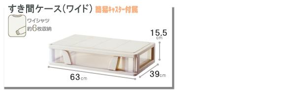 すき間ケース(ワイド) サイズ約幅63×奥行39×高さ15.5cm