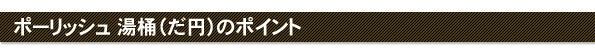 ポーリッシュ 湯桶(だ円)
