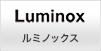 ルミノックス
