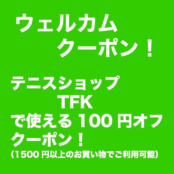 テニスショップTFKで使える100円OFFクーポン!