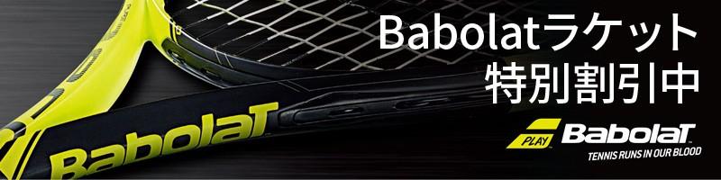 babolat-sale