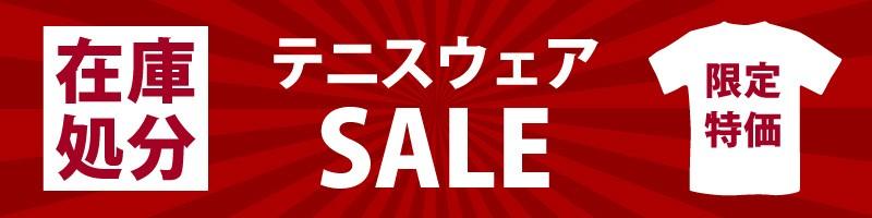 wear-sale