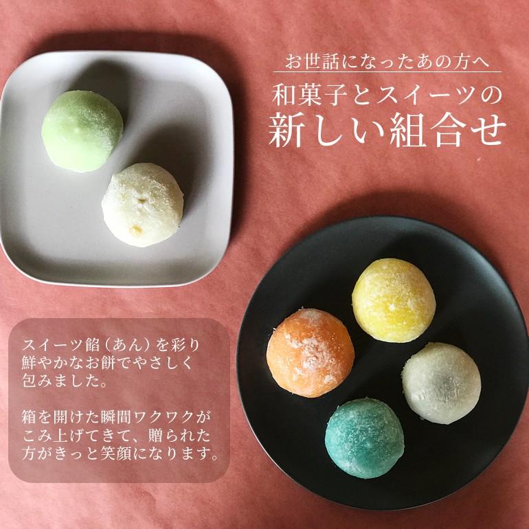 和菓子とスイーツの新しい組み合わせ
