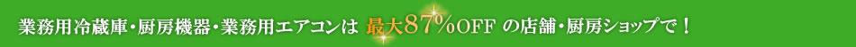業務用冷蔵庫・厨房機器・業務用エアコンは最大87%OFFの店舗・厨房ショップで!