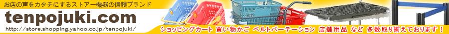 ショッピングカート、買い物カゴ、台車、ベルトパーテーションの