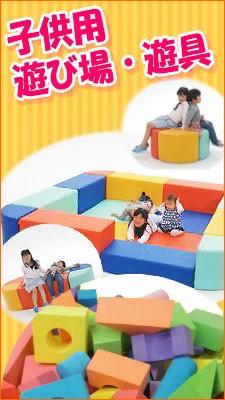 子供用遊び場・遊具