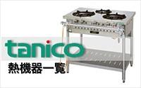 タニコー熱機器の一覧