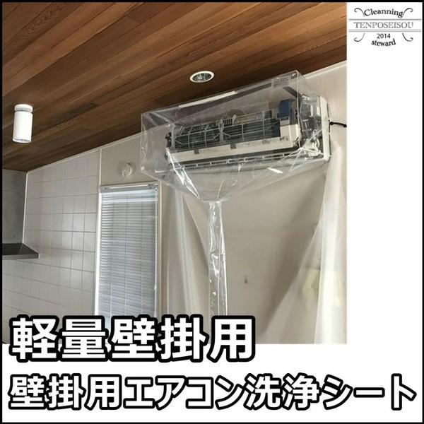壁掛用 エアコン洗浄用シート 軽量壁掛用