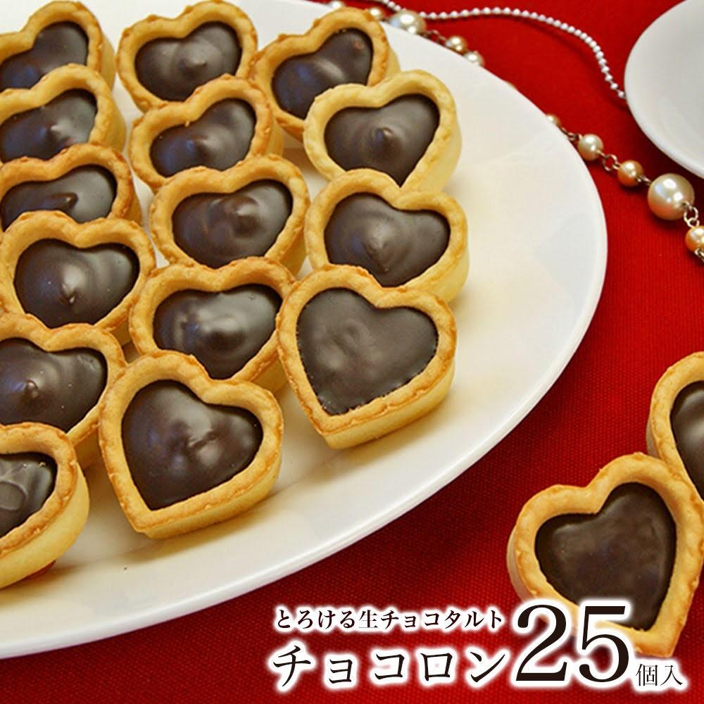 チョコロン25個入