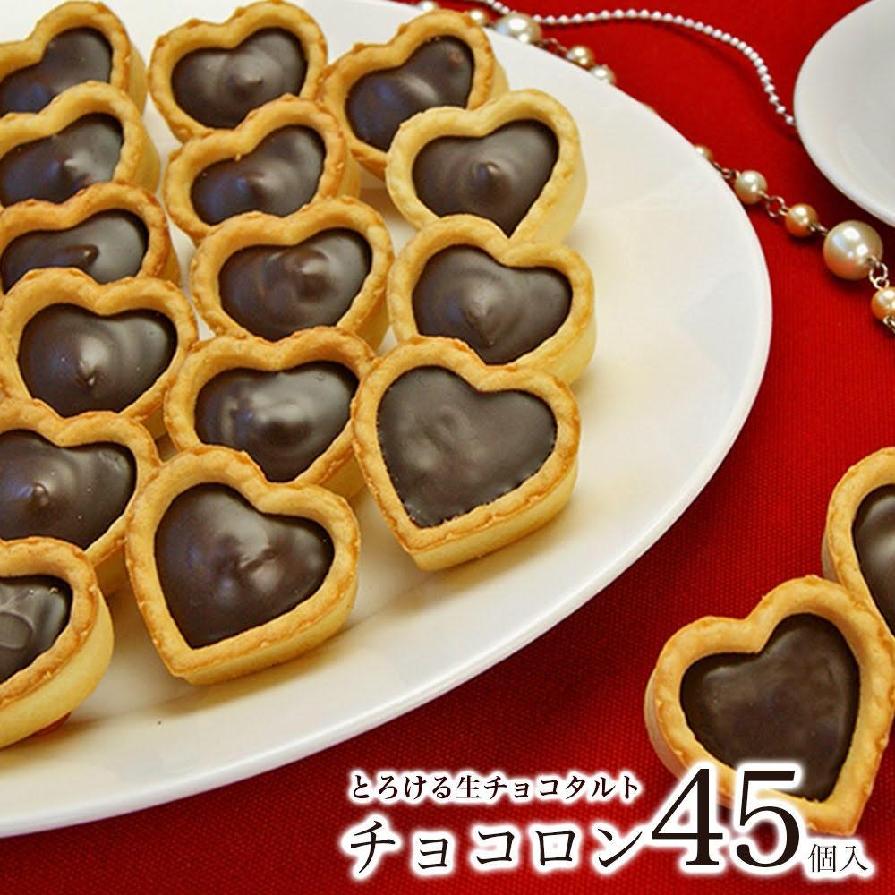 チョコロン45個入