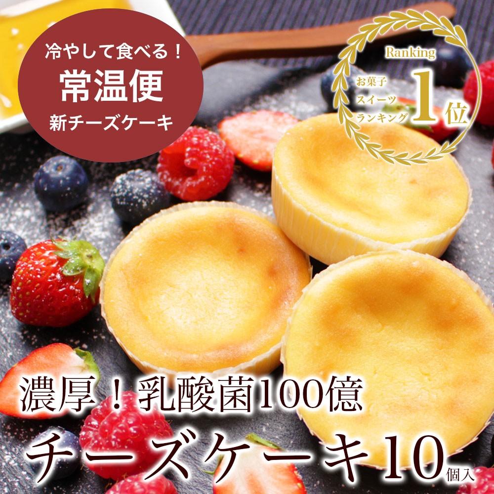 乳酸菌チーズケーキ