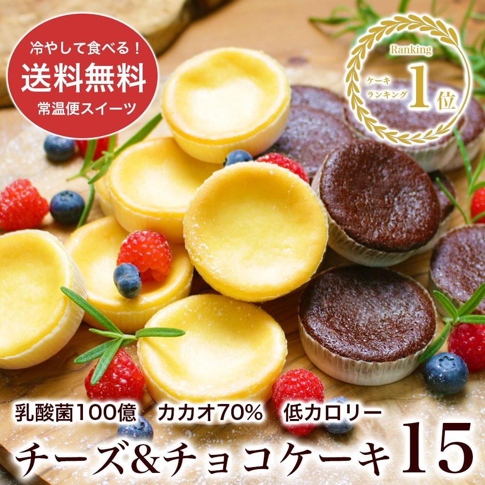 チーズ&ショコラ15個入