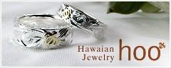 HAWAIAN JEWELRY hoo