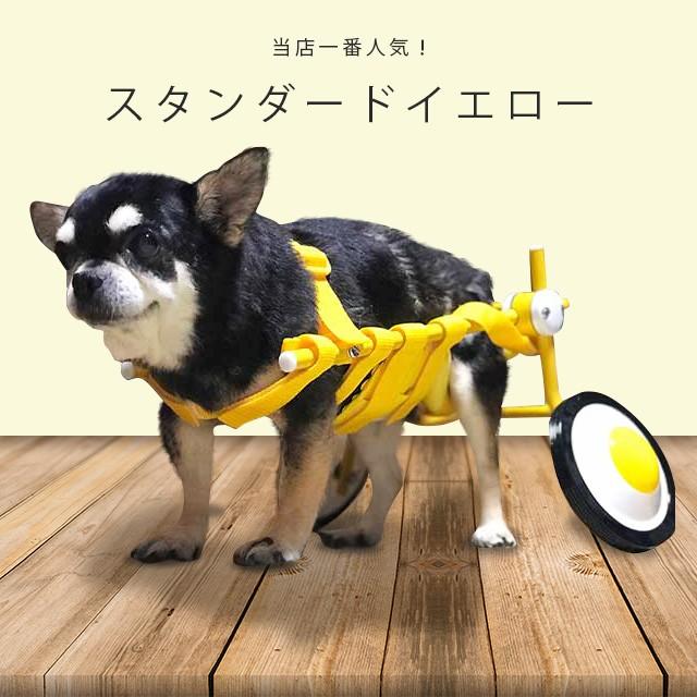 犬の車椅子イエロー