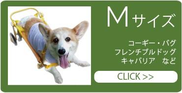 犬の車椅子「Mサイズ」