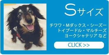 犬の車椅子「Sサイズ」