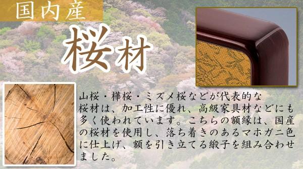国産桜材マホガニ色