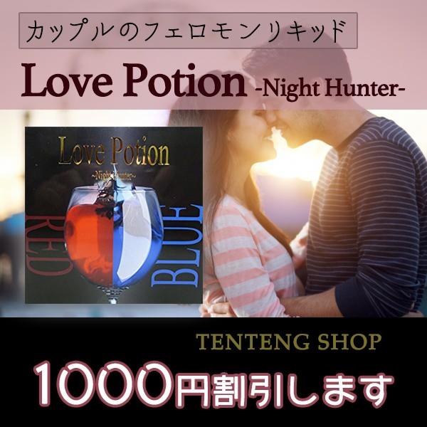 ラブポーション Love Potion -NIGHT HUNTER- 1000円割引クーポン