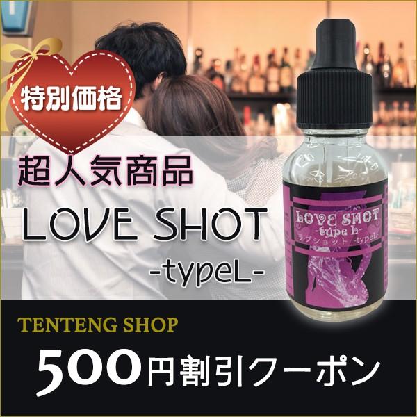ラブショット LOVE SHOT -typeL- 500円割引クーポン