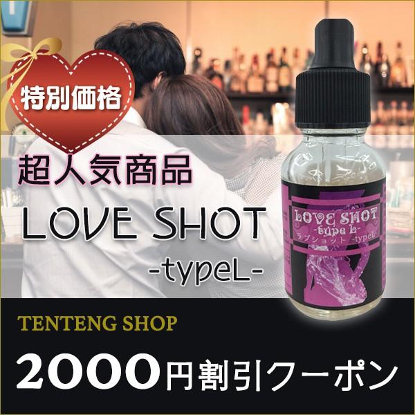ラブショット LOVE SHOT -typeL- 2000円割引クーポン