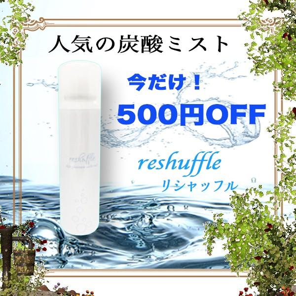 リシャッフル reshuffle 500円割引クーポン