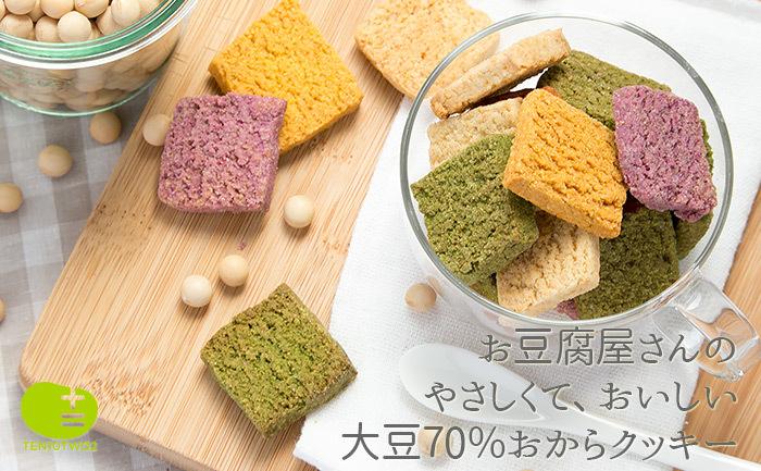 豆腐屋さんの優しくておいしい大豆70%のおからクッキー