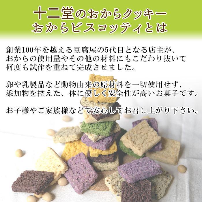 十二堂のおからクッキー・おからビスコッティは健康に配慮したお菓子です。