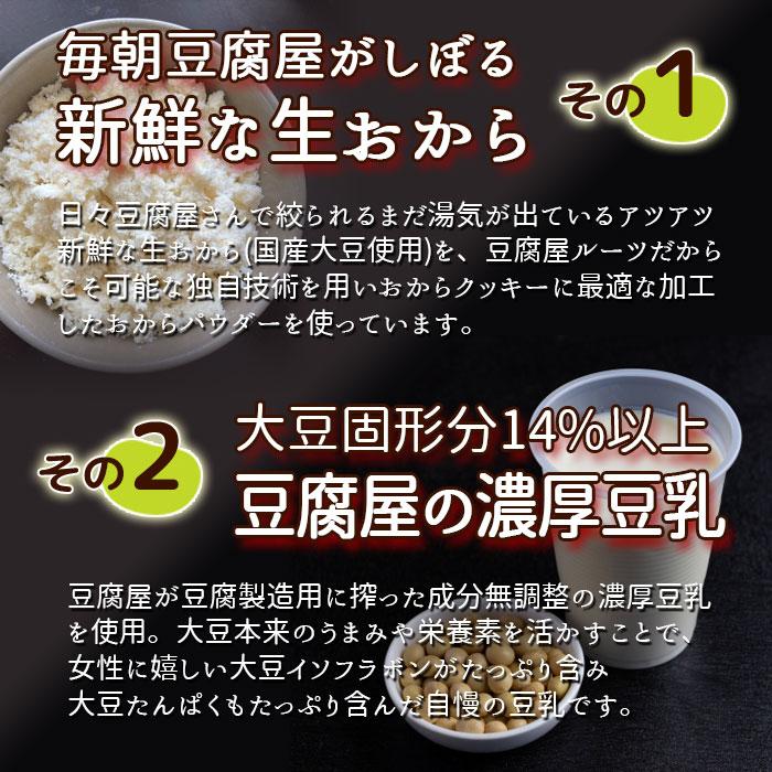 国産大豆のおからと濃い豆乳を使用