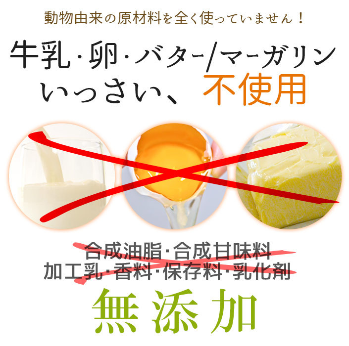 牛乳・卵・バター・マーガリン不使用
