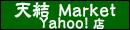 天結Market Yahoo!店 ロゴ
