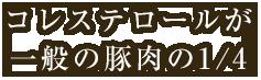 コレステロールが一般の豚肉の1/4
