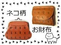 ネコ柄財布