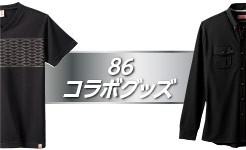 86コラボグッズ