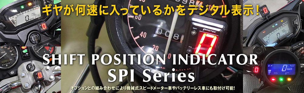 バイク用シフトポジションインジケーター