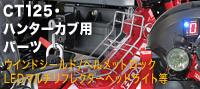 CT125・ハンターカブ用パーツ