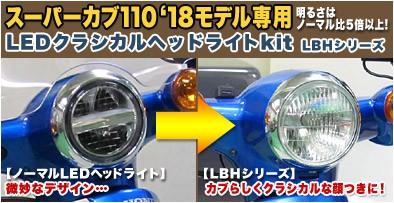 プロテック LBH-H01 スーパーカブ110['18~ JA44]用 LEDクラシカルヘッドライトkit
