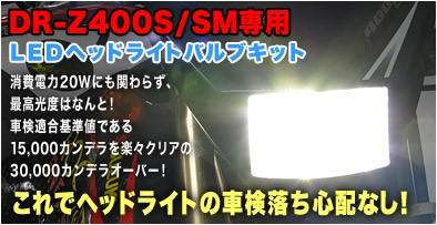 DR-Z400SM / DR-Z400S用 LEDヘッドライトバルブキット