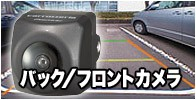 バックカメラ/フロントカメラ