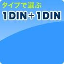 1DIN+1DIN