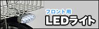 自転車用LEDライト(フロント用)