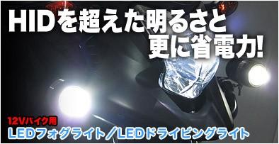 12Vバイク用LEDフォグランプ/LEDドライビングライト